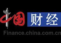中國證監會行政處罰決定書
