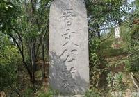 運城:晉文公墓介紹