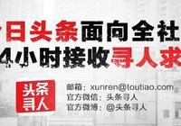 22歲女子在寧夏銀川被救助,自稱叫崔慧慧,父親崔紅斌,尋家屬