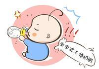 這個年紀該給寶寶戒奶瓶了,拖得越久危害越多,不要讓寶寶戒晚了