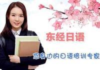 2017蘇州暑期日語培訓 東經日語火熱招生