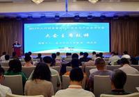 2017千人計劃專家3D打印技術與產業應用大會在德陽舉辦