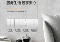 新房裝修需要採購多少開關插座,什麼規格,常見品牌推薦