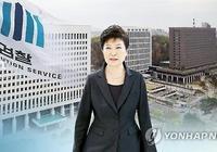 """朴槿惠最新信息 朴槿惠被起訴 朴槿惠的\""""總統檔案\""""開始被移交"""
