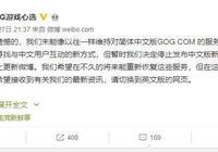 官方停止中文網站運營 然而中國玩家上趕著送錢:遊戲買兩份支持