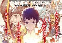 最終幻想推出原創漫畫「最終幻想LOST STRANGER」,7.12開載