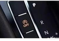 請問汽車的A鍵是發動機自動啟停嗎?那麼這個功能是開好還是不開的好?