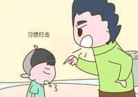 爸爸有這四種行為,比打罵還傷孩子,沒做過的才是好爸爸