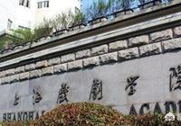 上海戲劇學院就業如何?