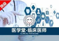 理論知識+實踐課程,醫學堂專業培訓圓你醫生夢