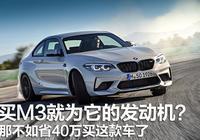 這車M3同款發動機,卻比M3便宜40萬