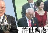 許晉亨父親去世享年97歲,遺產高達數百億,兒子無權接手