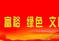 橫山區雷龍灣鎮召開扶貧對象核實及數據清洗工作會議