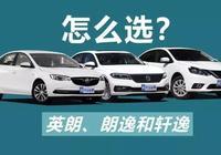 中級家用車橫評,英朗、朗逸和軒逸怎麼選?