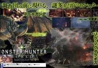 《怪物獵人·世界》已公開的怪物情報