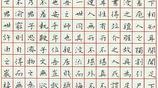 1985年全國首屆鋼筆書法大賽特等獎獲得者劉惠浦書作欣賞!