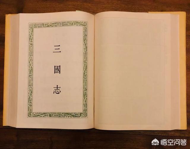 陳壽寫的《三國志》是否可信?為什麼?