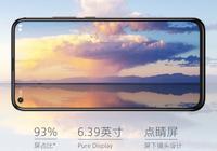 又一款4800萬三攝手機上市,採用挖孔屏幕,性價比堪比小米9!