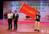 麗江市文化志願者隊伍授旗儀式暨首屆青年讀書文化節舉行