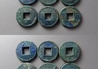 古錢幣收藏之天眷堂拍品欣賞(一)