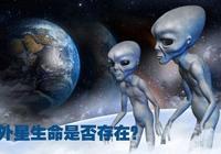 外星生命謎團,廣袤宇宙中是否存在外星生命?