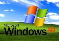 良心:微軟再次為Windows XP推送安全更新補丁