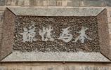 """10張農村門樓上""""門楣""""字裡藏學問,第5張有2個字不認識"""