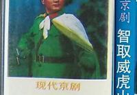 (YY)老磁帶欣賞:現代京劇《智取威虎山》全場錄音 1970年