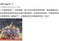 周鵬:大家都在為中國籃球進步 韓德君:恭喜新疆!咱們全運會見