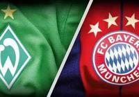 德國杯 不來梅vs拜仁