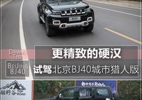 更精緻的硬漢 試駕北京BJ40城市獵人版