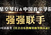 """星空琴行聯手中國音樂學院認證""""社會教師資格"""""""