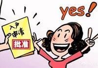 戶口開放落戶,對天津有什麼影響,還需要積分落戶,這道門檻嗎?