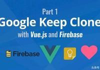 Vue和Firebase構建翻版Google Keep(1)