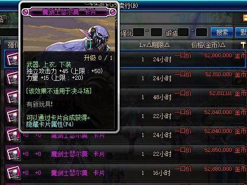 DNF95版本新增附魔卡屬性價格一覽!