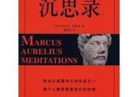 《沉思錄經典語錄》,來自古羅馬帝王哲學家的智慧哲學