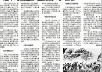 """紅軍巧渡金沙江到底""""巧""""在哪"""