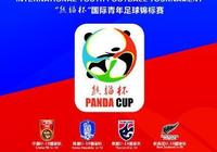 熊貓杯-中國國青vs韓國U18首發:陶強龍先發