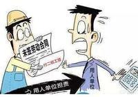 公司未和勞動者簽訂勞動合同,沒有購買社保如何維權?