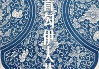 細說茶器丨怎樣鑑別貼花青花瓷和手繪青花瓷