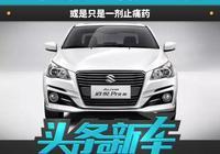 長安鈴木啟悅Pro上市 9.39萬起售 車頭變大嘴 動力不變