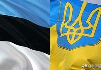 主持正義還是多管閒事?愛沙尼亞急召俄大使,要求釋放烏克蘭人