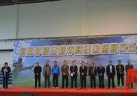 皖西學院隆重舉行足球學院揭牌儀式