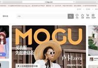 """蘑菇街已""""撲街""""?其實是蘑菇街域名改為mogu.com"""