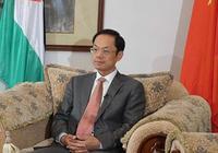 高度重視 堅定支持——中國駐巴勒斯坦辦事處主任就巴勒斯坦問題闡述中方立場