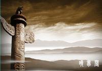 中國古代各部落圖騰,黃帝部落的圖騰並不是龍