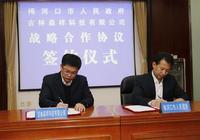 """""""森祥科技""""與梅河口市政府簽訂戰略合作協議"""