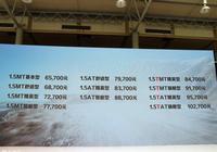 華晨中華新款V3正式宣佈上市
