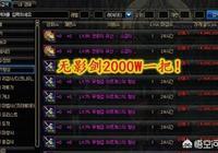 DNF韓服更新武器幻化系統,史詩武器可交易,無影劍2000W一把,你會選擇賣嗎?