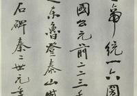 沙曼翁跋《臨泰山刻石》